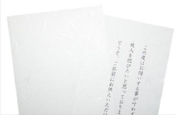 お悔みの手紙例文、すぐに使える9つのテンプレート