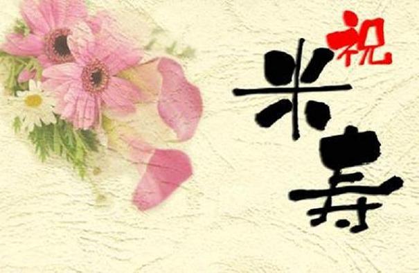 米寿の贈り物をする際に注意する9つのマナー